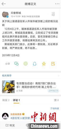 河南郸城回应退伍军人被顶替上班:一查到底,严肃处理