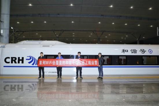 「復興号」に続き「和諧号」でも高速鉄道の無料WiFi提供開始