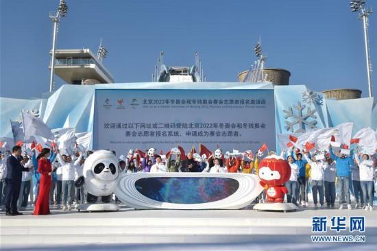 (体育)(1) 北京冬奥组委启动赛会志愿者全球招募