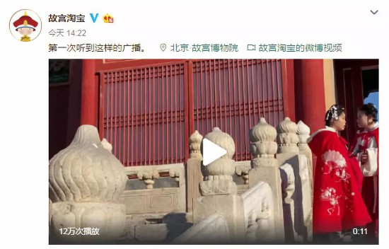 """故宫回应广播找导游:""""你的旅行团在找你!""""不知道为什么会火"""