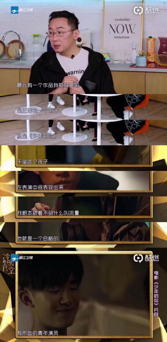 陆川称赞易烊千玺:不似流量有青年演员的担当