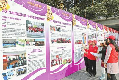 四川省志愿服务联合