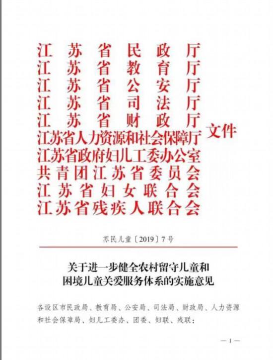 """江苏儿童福利现""""拐点"""":从""""家务事""""上升为"""