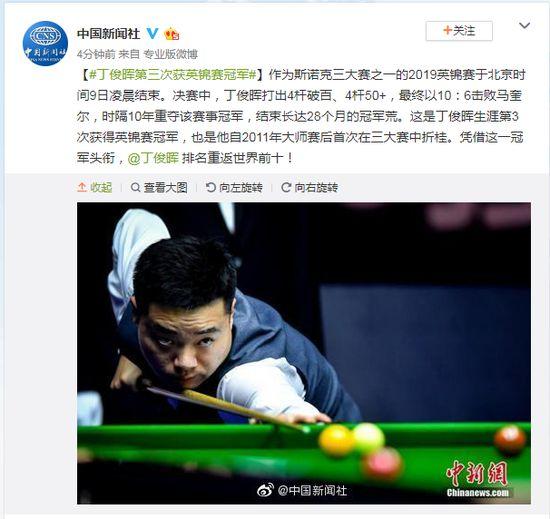ビリヤードの丁俊暉選手、UKチャンピオンシップで3度目の優勝