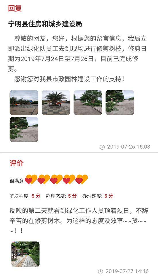宁明县住房和城乡建设局给网友的回复以及网友对此作出的评价截图(资料图)