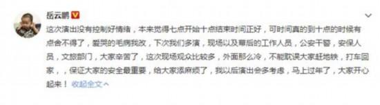 """岳云鹏回应""""落泪扔话筒下台"""":爱哭的毛病我改"""