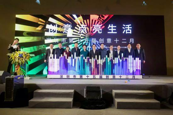 """深圳第十五届""""创意十二月""""启幕"""