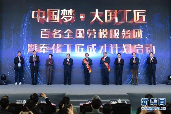 (社会)(1) 浙江宁波:全国劳模组团 结对服务企业