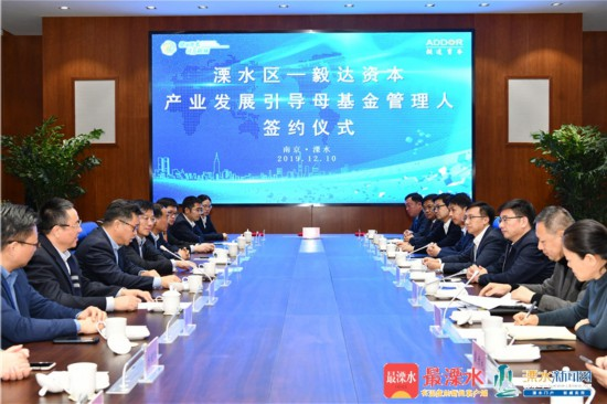 南京溧水10亿元产业发展引导母基金设立