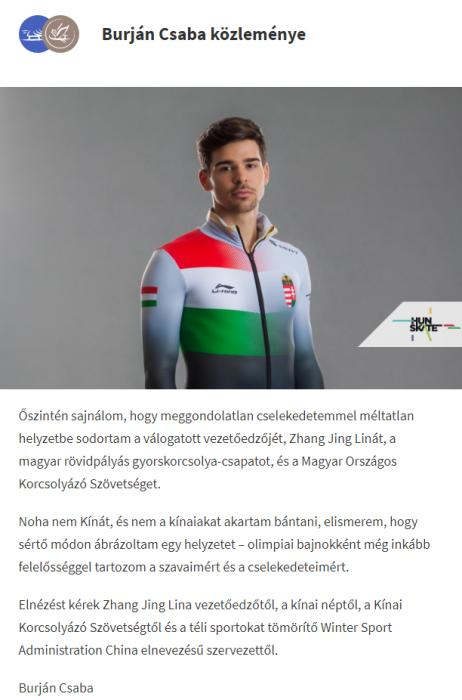 发表不当言论匈牙利辱华运动员道歉