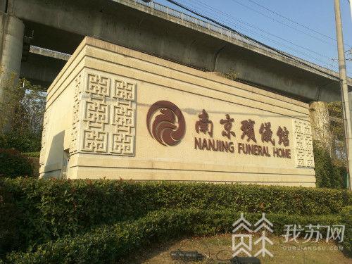 南京個人江葬業務停擺近半年 各方說法不一