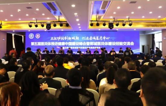 第五届医共体推进健康中国建设峰会暨郸城医共体建设经验交流会在郸城开幕