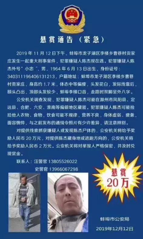 紧急!安徽警方将悬赏金提高至20万!