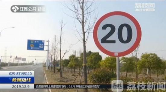 道路没施工泰州泰兴省道却限速20码还拍照?