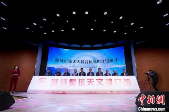 """西藏首个天文科普体验馆让雪域高原""""星光璀璨"""""""