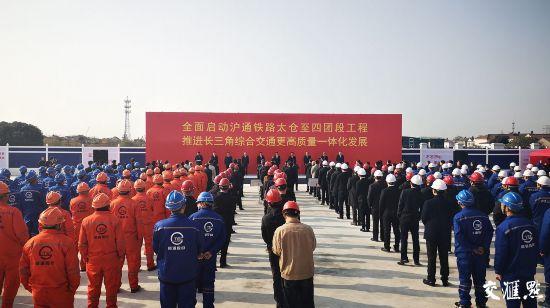 滬通鐵路太倉至四團段開工 南通到上海更便捷