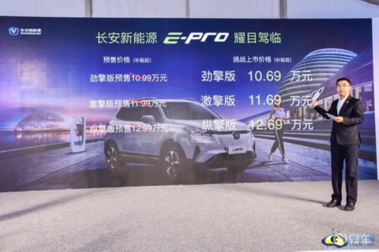 长安新能源E-Pro上市