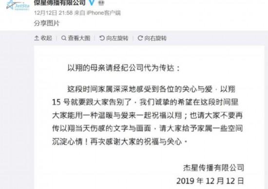 高以翔追思会举行浙江卫视代表:我们非常伤心
