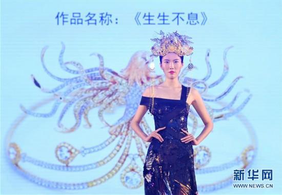 (社会)(1)2019年中国技能大赛-全国珠宝制作职业技能竞赛颁奖典礼在京举行