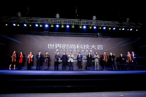 世界时尚科技大会暨2020浙江时尚周将于明年4月在杭举行