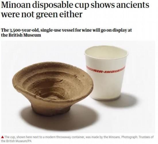 約3500年前的一次性杯子和現代一次性杯子。(圖片截自英國《衛報》。)