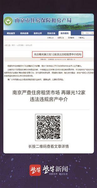 南京市房管部门严查住房租赁市场 再曝光12家违法违规房产中介