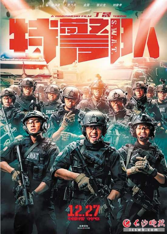 《特警队》海报