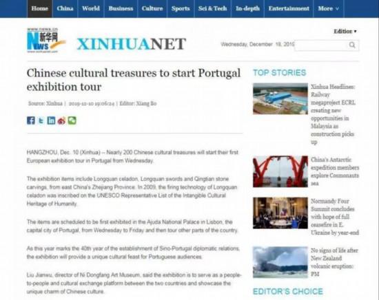 厉害了!澳门回归20周年,浙江侨界在葡萄牙这一系列活动引媒体关注!