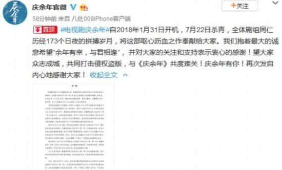《庆余年》全集疑似遭泄露 剧方称公安机关已立案侦查