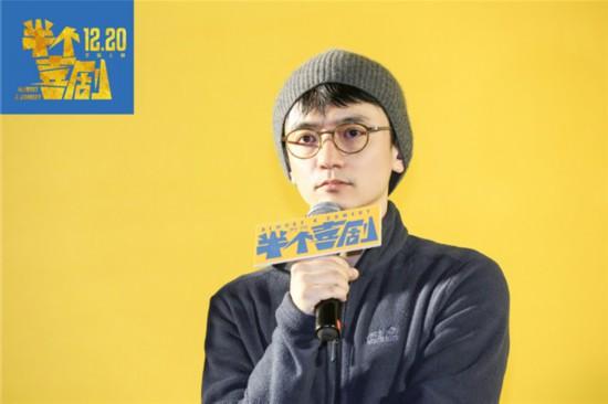 """开心麻花电影《半个喜剧》首映获封""""解压神器"""""""
