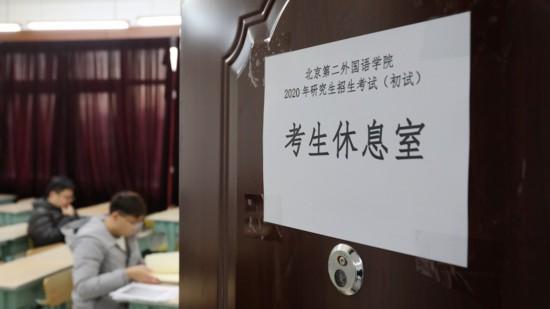 12月21日,北京第二外國語學院考點,考生們在考生休息室復習(呼效磊/攝)