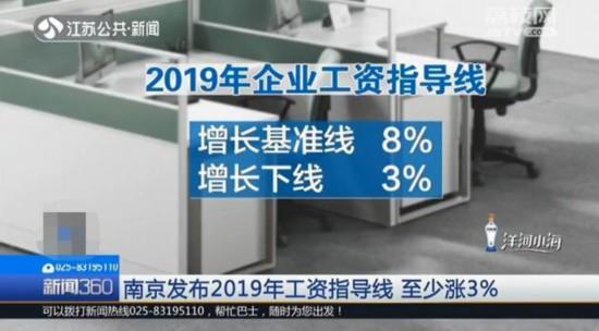 南京發布2019年工資指導線 至少漲3%
