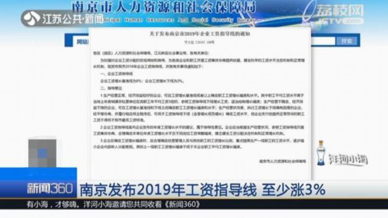 南京发布2019年工资指导线 至少涨3%