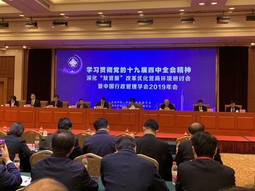中国行政管理学会2019年会在广州召开