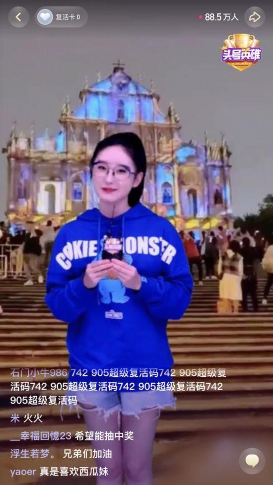 《头号英雄》人民网专场,在直播答题中庆祝澳门回归20周年