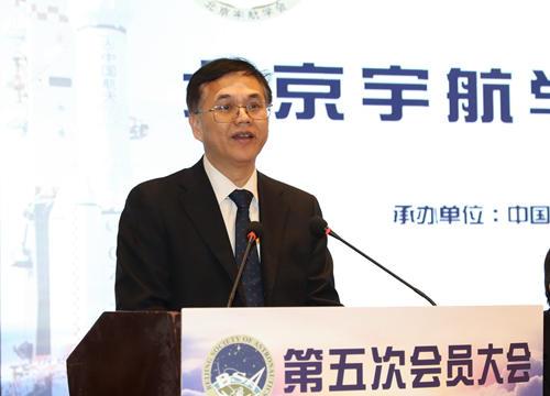 北京宇航学会第五次会员大会在京召开