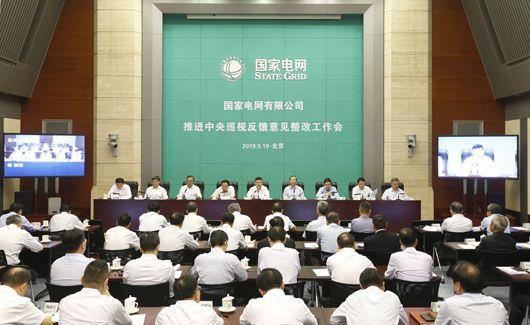 国家电网坚决整治党建形式主义取缔驻京办