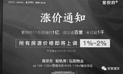 """南京多个板块限价松动 周边都市圈楼盘也跟着""""喊涨"""""""