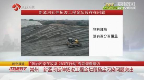 常州新孟河延伸拓浚工程金壇段揚塵污染問題突出