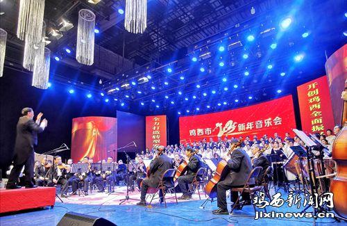 鸡西市2020新年音乐会奏响新时代
