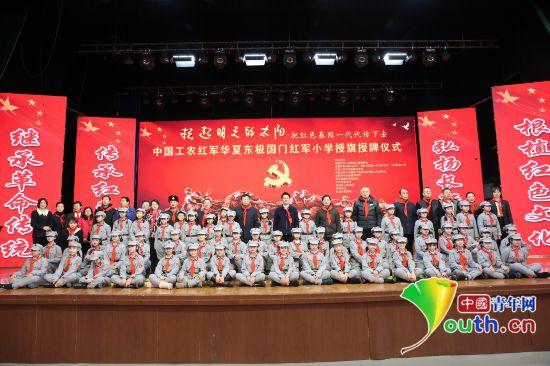 华夏东极国门红军小学举行授旗授牌仪式