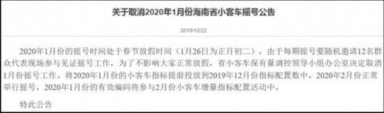 海南取消2020年1月摇号