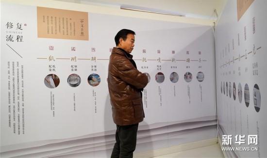 (图文互动)(4)古籍文献修复技艺有了专属博物馆