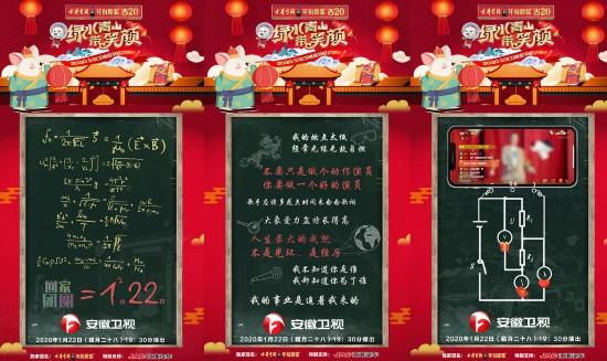 安徽卫视春晚定档腊月二十八预热概念海报引发猜想