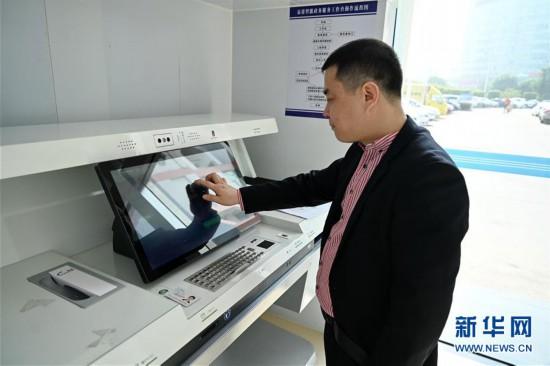 """福建泉州:泉港打造24小时""""智助办""""政务服务"""