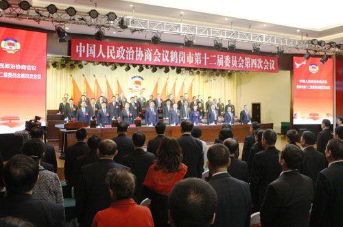 中國人民政治協商會議鶴崗市第十