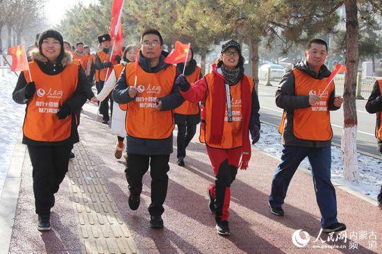 人民网第四届徒步迎新活动在呼和浩特盛大启动