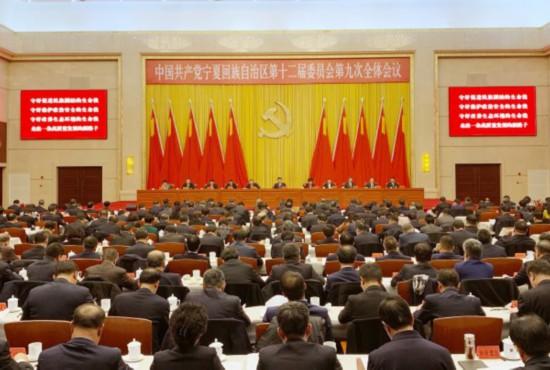 自治区党委十二届九次全会在银川召开