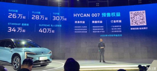 广汽蔚来旗下首款纯电动车型HYC