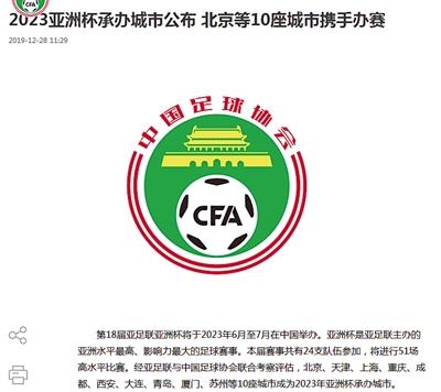 亚洲杯再次落户重庆背后的故事